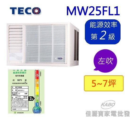 【佳麗寶】-TECO東元5-7坪高能效窗型冷氣 (左吹式) MW25FL1