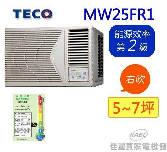 【佳麗寶】-TECO東元5-7坪高能效窗型冷氣 (右吹式) MW25FR1