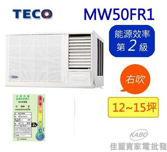 【佳麗寶】-TECO東元12-15坪 高能效窗型冷氣 (右吹式) MW50FR1