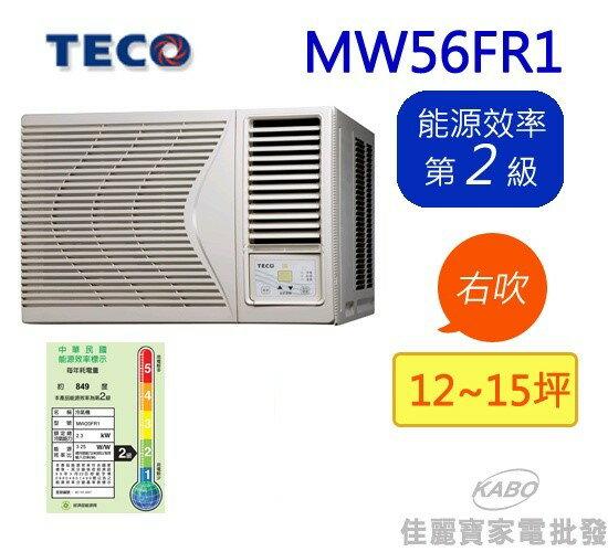 【佳麗寶】-TECO東元12-15坪高能效窗型冷氣 (右吹式) MW56FR1
