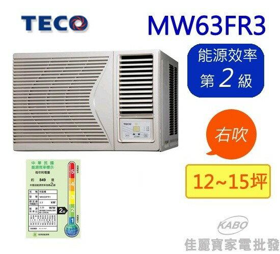 【佳麗寶】-TECO東元12-15坪高能效窗型冷氣 (右吹式) MW63FR3