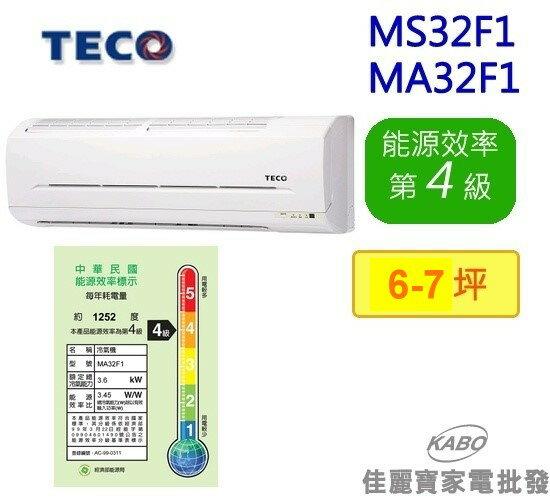 【佳麗寶】-TECO東元一對一定頻分離式冷氣MS32F1 MA32F1