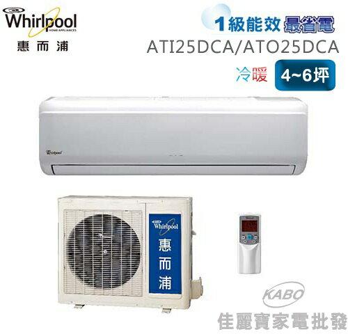 【佳麗寶】-(含標準安裝)(Whirlpool惠而浦)4~6坪 冷暖變頻分離式ATI-25DCA/ATO-25DCA