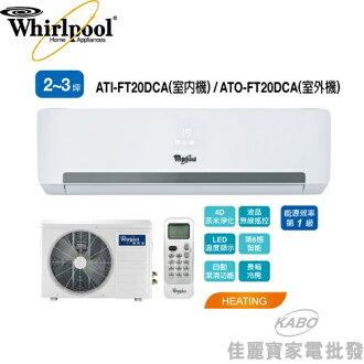 【佳麗寶】-(含標準安裝)(Whirlpool惠而浦)2~3坪 冷暖變頻分離式ATI-FT20DCA/ATO-FT20DCA