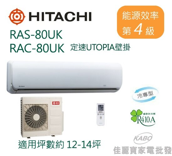 【佳麗寶】-日立12-14坪 《單冷定頻》一對一分離式冷氣 RAS-80UK_RAC-80UK