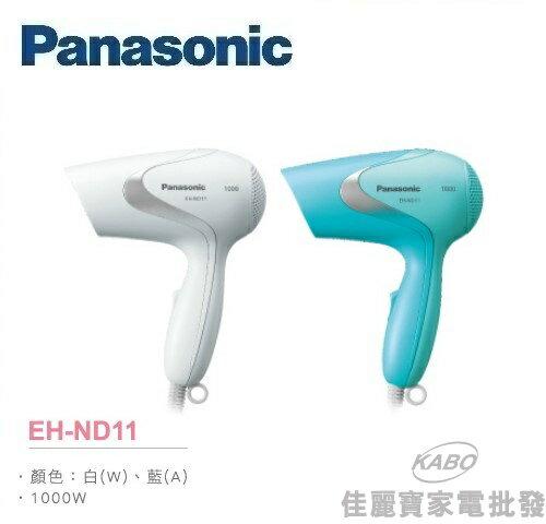 【佳麗寶】-(Panasonic 國際牌)吹風機【EH-ND11】