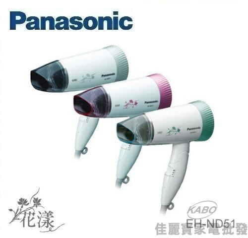 【佳麗寶】-(Panasonic 國際牌)吹風機【EH-ND51】