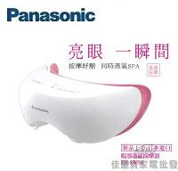 療癒按摩家電到【佳麗寶】-(Panasonic 國際牌)眼部溫感按摩器【EH-SW50】