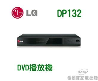 【佳麗寶】- LG DVD播放機【 DP132】