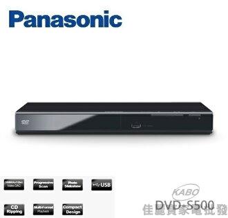 【佳麗寶】-(Panasonic國際牌)一般系列DVD【DVD-S500】