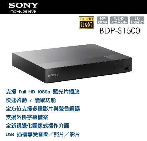 【佳麗寶】買就送藍光DVD3片(SONY索尼)藍光播放器BDP-S1500