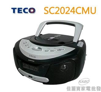 【佳麗寶】-東元手提式CD/MP3/USB音響(SC2024CMU)
