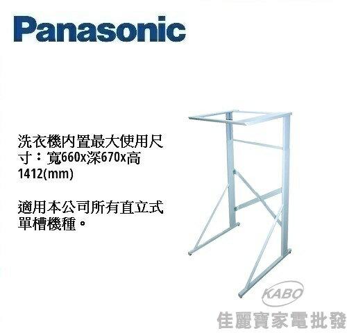 【佳麗寶】-(Panasonic國際牌)乾衣機架【N-U168U】