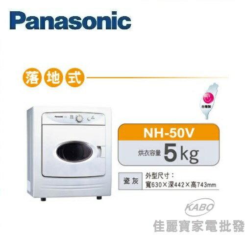 【佳麗寶】-(Panasonic國際牌)乾衣機-5Kg【NH-50V】預購