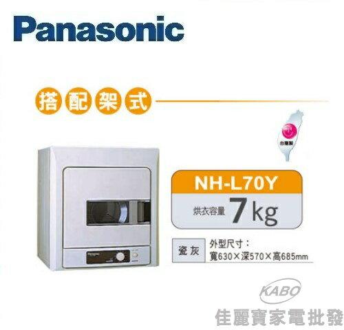 【佳麗寶】-(Panasonic國際牌)乾衣機-7Kg【NH-L70Y】預購