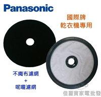 Panasonic 國際牌洗衣機推薦到【佳麗寶】-(Panasonic國際牌)乾衣機濾網【不織布+呢嚨】就在KABO佳麗寶家電批發推薦Panasonic 國際牌洗衣機推薦