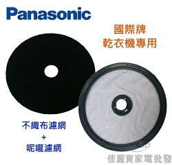 【佳麗寶】-(Panasonic國際牌)乾衣機濾網【不織布+呢嚨】