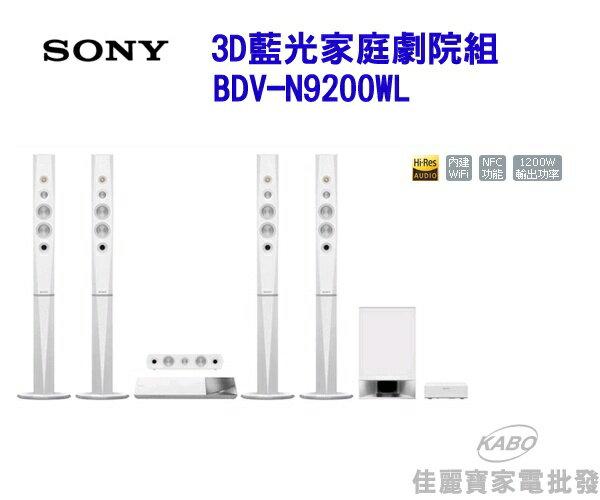 <br/><br/>  【佳麗寶】買就送全自動咖啡機(SONY)3D藍光家庭劇院組【BDV-N9200WL】<br/><br/>