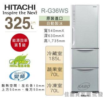 【佳麗寶】-(HITACHI日立) 325L三門冰箱【RG36WS】