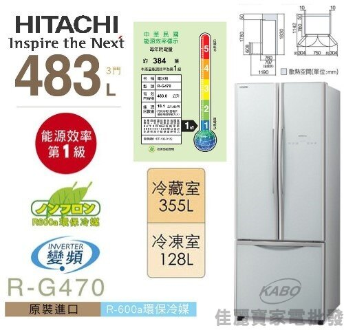 <br/><br/>  【佳麗寶】請來電確認貨況-(HITACHI日立) 483L三門冰箱【RG470】<br/><br/>