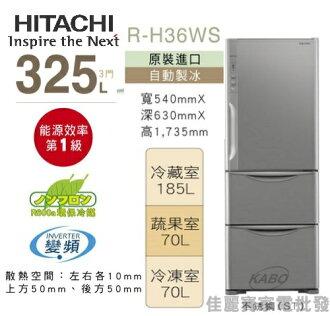 【佳麗寶】-(HITACHI日立)325L三門冰箱【RH36WS】