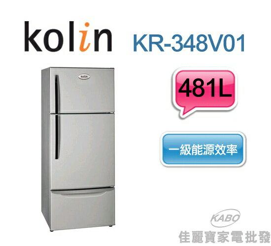 """【佳麗寶】-(歌林Kolin)481L三門變頻電冰箱KR-348V01  """" title=""""    【佳麗寶】-(歌林Kolin)481L三門變頻電冰箱KR-348V01  """"></a></p> <td></tr> </table> <p><a href="""
