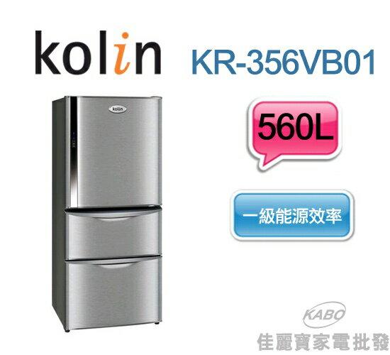 <br/><br/>  【佳麗寶】-(歌林Kolin)560L雙門電冰箱KR-356VB01<br/><br/>
