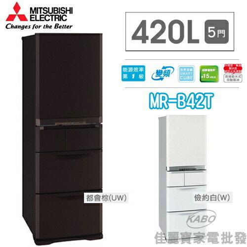 【佳麗寶】-(三菱)五門變頻電冰箱-420L【MR-B42T】