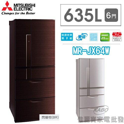 <br/><br/>  【佳麗寶】全新公司貨-(三菱)六門變頻電冰箱- 635L【MR-JX64W】<br/><br/>