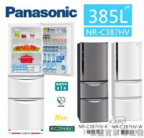 ~佳麗寶~~^(Panasonic國際牌^)385L三門變頻ECO NAVI冰箱~NR~C