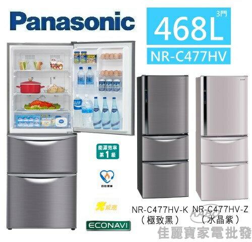 【佳麗寶】(Panasonic國際牌)486L三門變頻ECO NAVI冰箱【NR-C477HV】