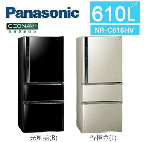 【佳麗寶】-(Panasonic國際牌)610L三門變頻ECO NAVI冰箱【NR-C618HV】