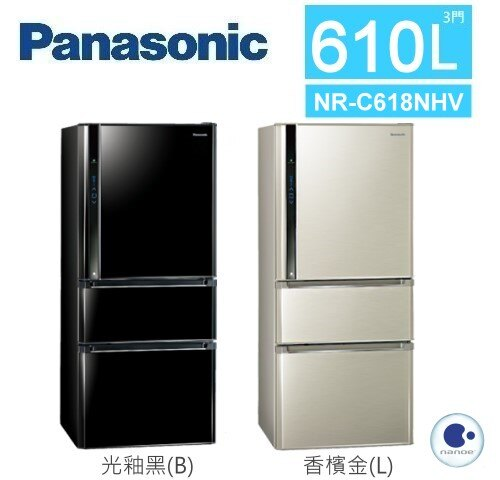 【佳麗寶】-(Panasonic國際牌)610L三門變頻nanoe雙科技冰箱【NR-C618NHV】