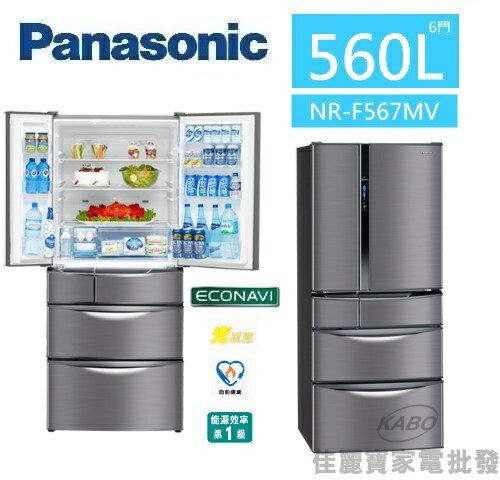 【佳麗寶】-(Panasonic國際牌)560L六門變頻ECO NAVI冰箱【NR-F567MV】