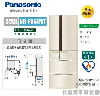 【佳麗寶】-(Panasonic國際牌)555L六門日本進口變頻ECO NAVI冰箱【NR-F560VT】