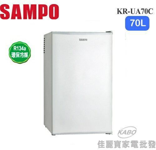 【佳麗寶】-(SAMPO聲寶)單門冷藏箱-70公升【KR-UA70C】