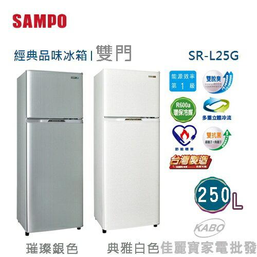 <br/><br/>  【佳麗寶】-(聲寶)經典品味冰箱-雙門冰箱-250公升【SR-L25G】<br/><br/>