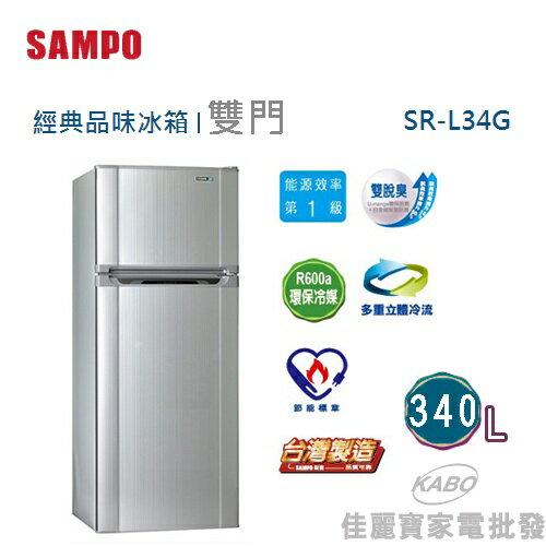 【佳麗寶】-(聲寶)經典品味冰箱-雙門冰箱-340公升【SR-L34G】