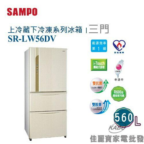 【佳麗寶】-(聲寶)一級變頻三門冰箱-560公升【SR-LW56DV】