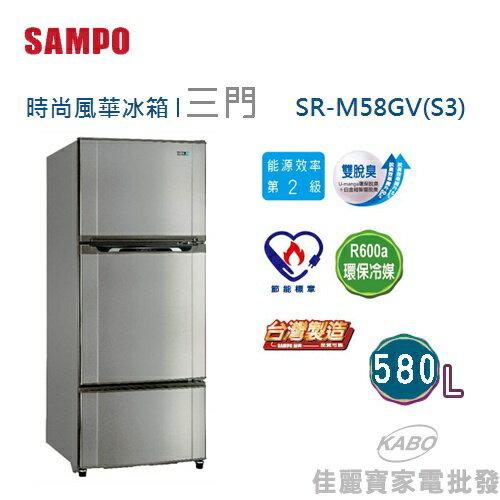 <br/><br/>  【佳麗寶】-(聲寶)時尚風華三門冰箱-580公升【SR-M58GV】<br/><br/>