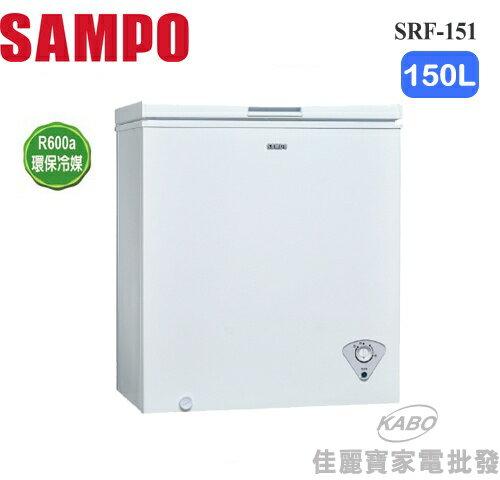 【佳麗寶】-(SAMPO聲寶)上掀式冷凍庫-150公升【SRF-151】