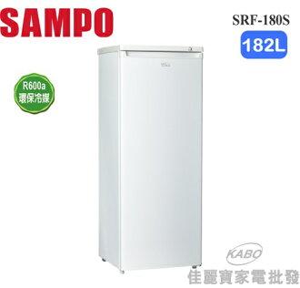 【佳麗寶】-(SAMPO聲寶)直立式冷凍櫃-182公升【SRF-180S】