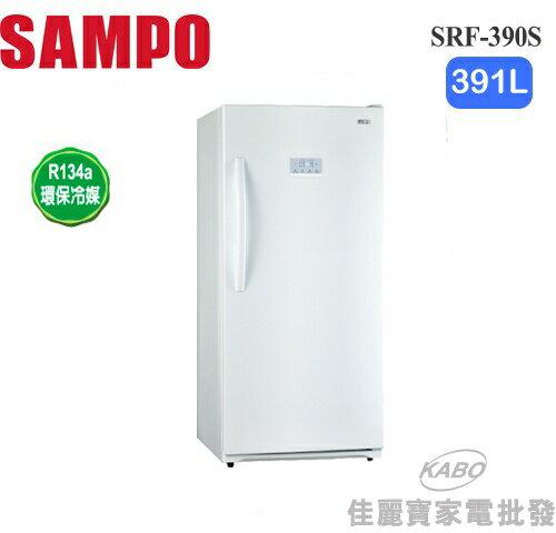 <br/><br/>  【佳麗寶】-(SAMPO聲寶)直立式冷凍庫-391公升【SRF-390S】<br/><br/>