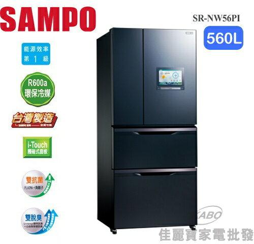 <br/><br/>  【佳麗寶】-(SAMPO聲寶)560公升1級四門變頻冰箱【SR-NW56PI(B3)】<br/><br/>