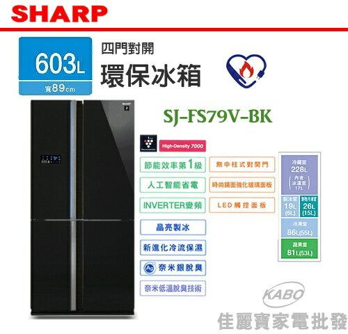 【佳麗寶】含運送安裝+舊機回收 (SHARP夏普)電冰箱-4門630L【SJ-FS79V-BK】