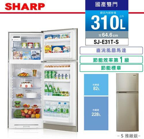 【佳麗寶】-(SHARP夏普)雙門環保電冰箱-2門310L【SJ-E31T】