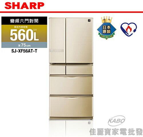 【佳麗寶】-含運送安裝+舊機回收 (SHARP夏普)環保冰箱-560L-六門【SJ-XF56AT-T】