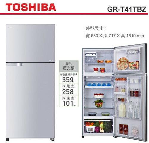 【佳麗寶】-(TOSHIBA)359L二門變頻抗菌電冰箱GR-T41TBZ
