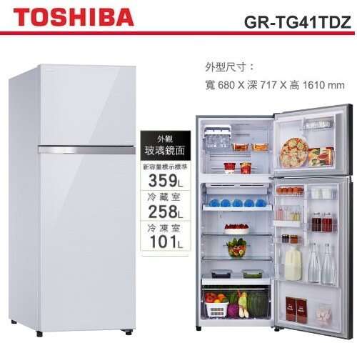 【佳麗寶】-(TOSHIBA)359L二門變頻玻璃鏡面電冰箱GR-TG41TDZ