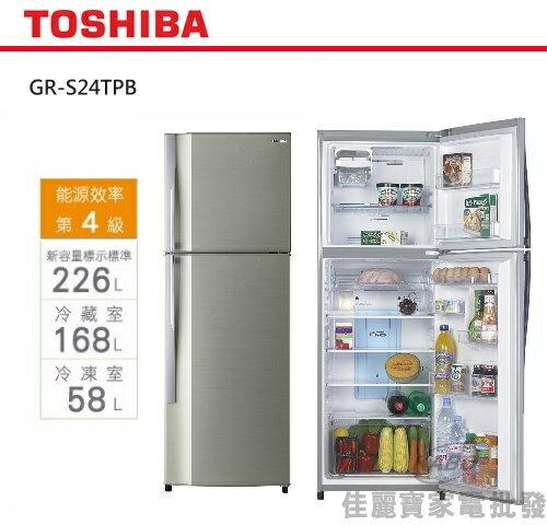 【佳麗寶】-『現貨下殺』-(TOSHIBA)226L二門電冰箱GR-S24TPB
